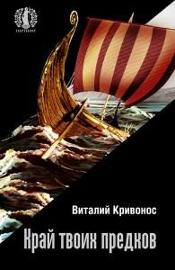 Виталий Кривонос - Край твоих предков