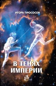 Игорь Прососов - В тенях империи