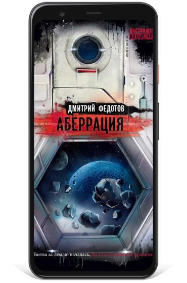 Дмитрий Федотов - Аберрация (электронная книга)