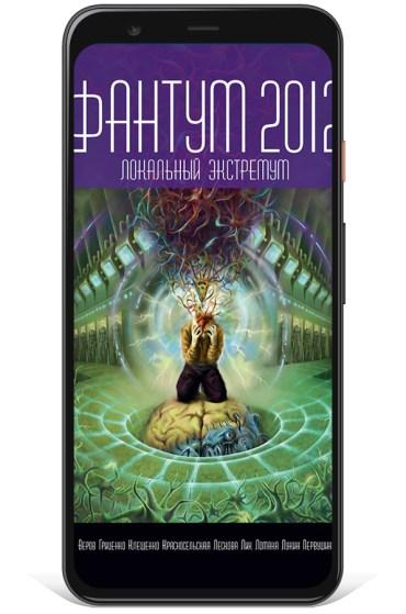 Фантум 2012 - Веров Первушин Клещенко Лукин (электронная книга)