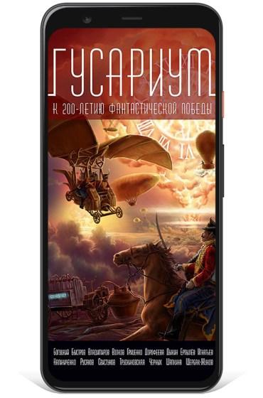 Гусариум - Трускиновская Русанов Богуцкий (электронная книга)