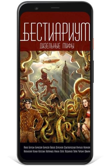 Бестиариум: Дизельные мифы - Бурносов Кожин Шаинян (электронная книга)