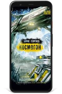 Борис Георгиев - Космогон (электронная книга)