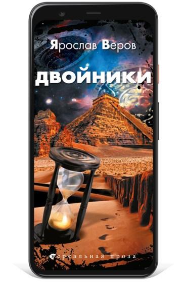 Ярослав Веров - Двойники (электронная книга)