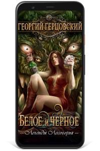 Георгий Герцовский Белое и Черное (электронная книга)