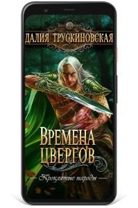 Далия Трускиновская Времена цвергов электронная книга