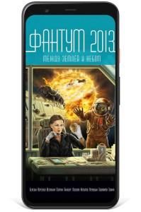 Сборник Фантум 2013 Первушин Вереснев Гелприн электронная книга