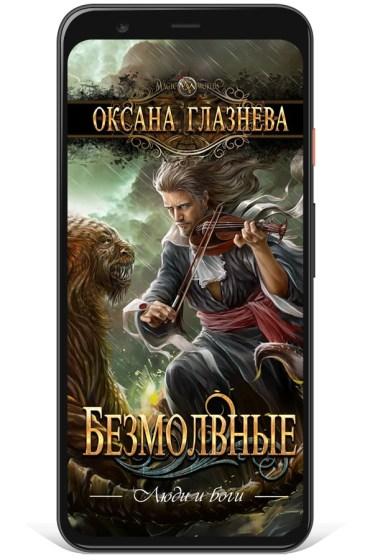 Оксана Глазнева Безмолвные электронная книга