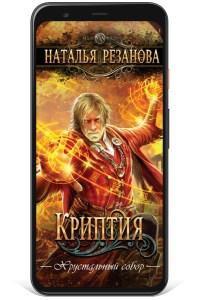 Наталья Резанова Криптия Хрустальный собор (электронная книга)