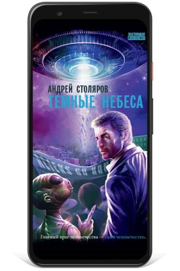 Андрей Столяров Темные небеса электронная книга