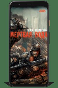 Павел Токаренко - Мертвая вода (электронная книга)