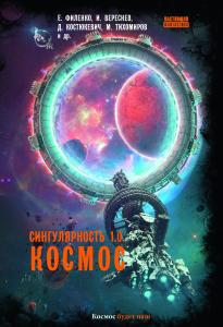 Сингулярность 1.0 Космос - обложка книги