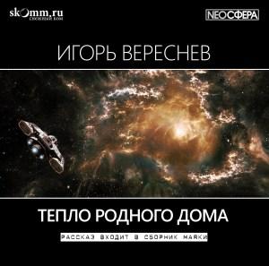 "Игорь Вереснев ""Тепло родного дома"" Аудиокнига"