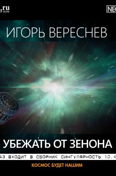 """Игорь Вереснев """"Убежать от Зенона"""" Аудиокнига"""