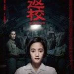 Detention – Fantasia 2020