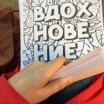Блокнот Вдохновение | Домашнее издательство Skrebeyko