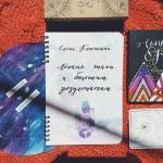 Смелость быть собой вместе с Tesoro notes   Домашнее издательство Skrebeyko