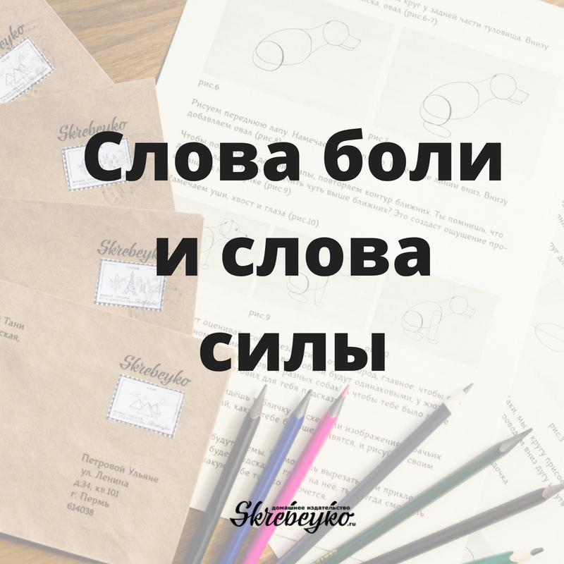 Слова боли и слова силы   Домашнее издательство Skrebeyko