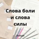Слова боли и слова силы | Домашнее издательство Skrebeyko