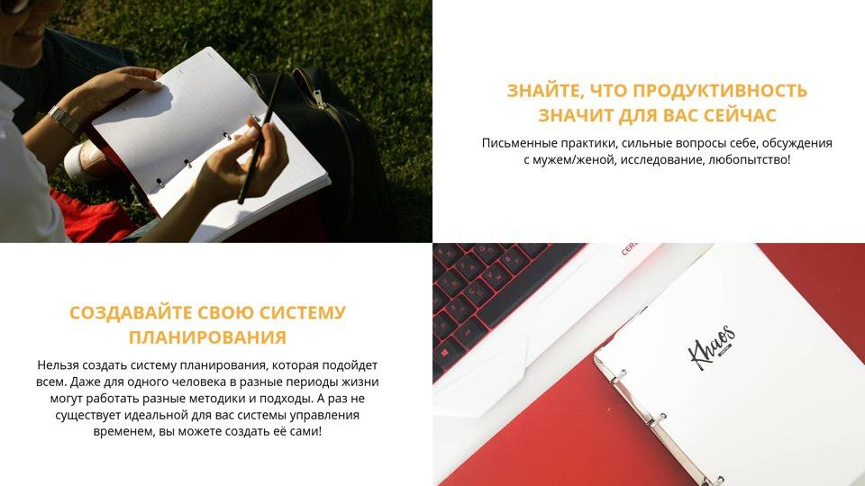 Выступление на продуктивной конференции | Домашнее издательство Skrebeyko
