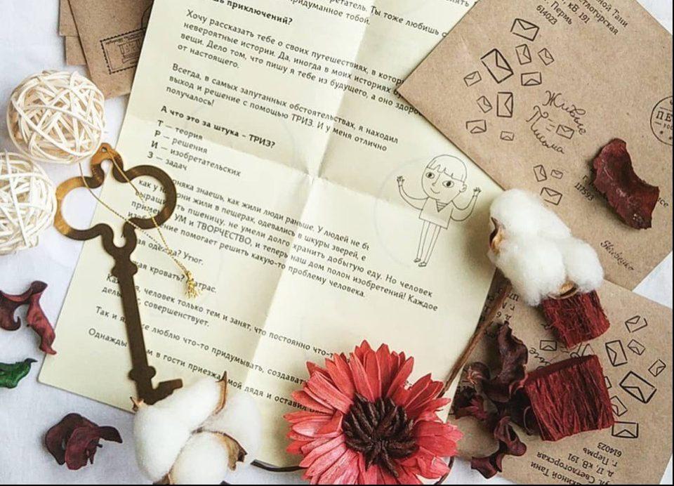 Живые письма в Аэроэкспрессе | Домашнее издательство Skrebeyko