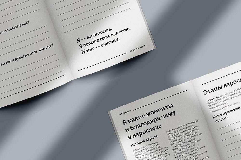 Юлия Булгакова: искусство быть взрослым | Домашнее издательство Skrebeyko