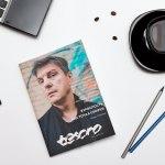 Игорь Стоянов: «Взрослость как точка сборки» | Домашнее издательство Skrebeyko