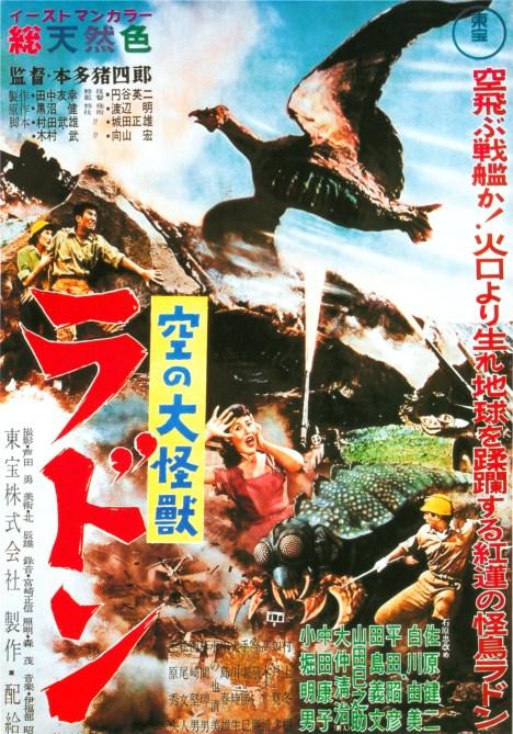 rodan_poster_japanese-1