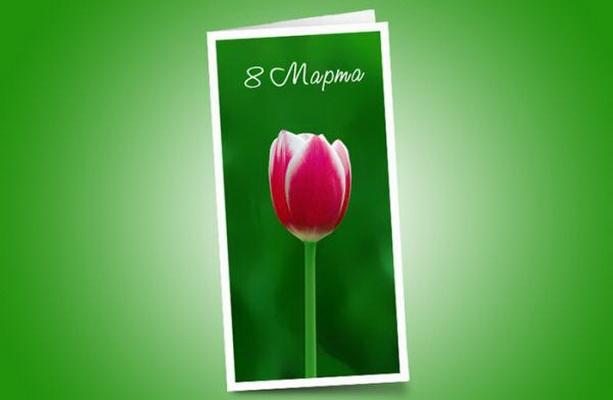 Восьмое марта открытка