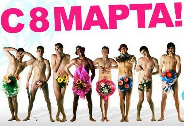 8 марта мужчины