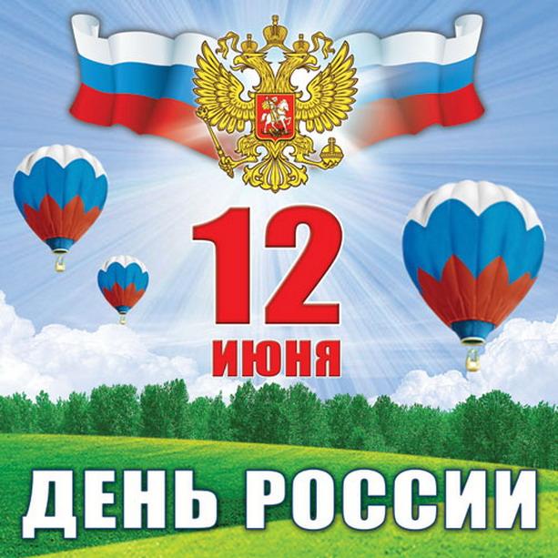 День России позитивная открытка