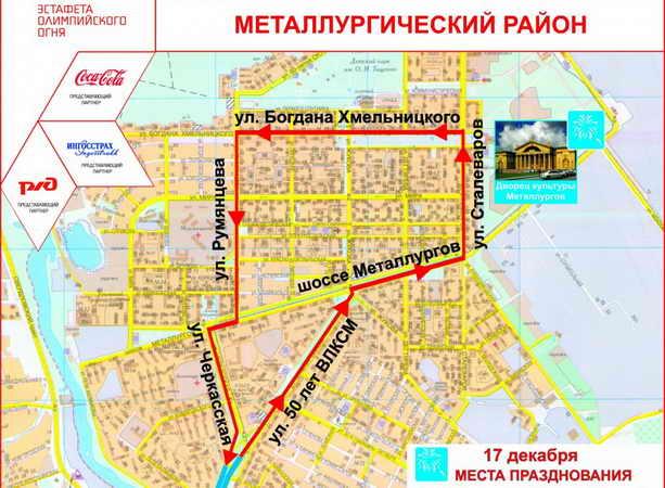 Эстафета по Челябинску