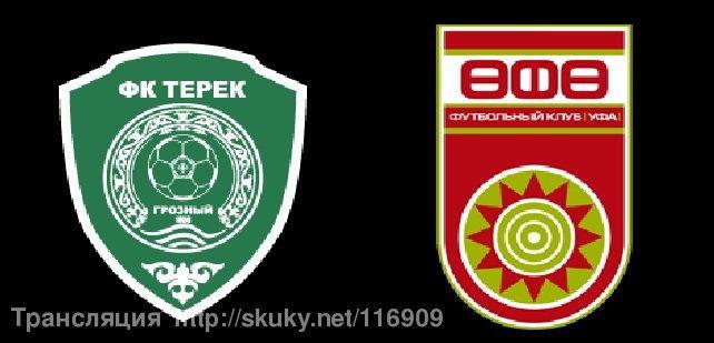 Терек — Уфа