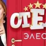 Отель Элеон 7 серия смотреть онлайн