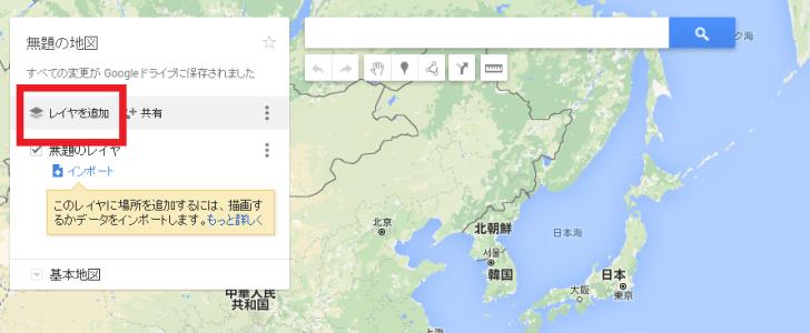 Googleマイマップ2