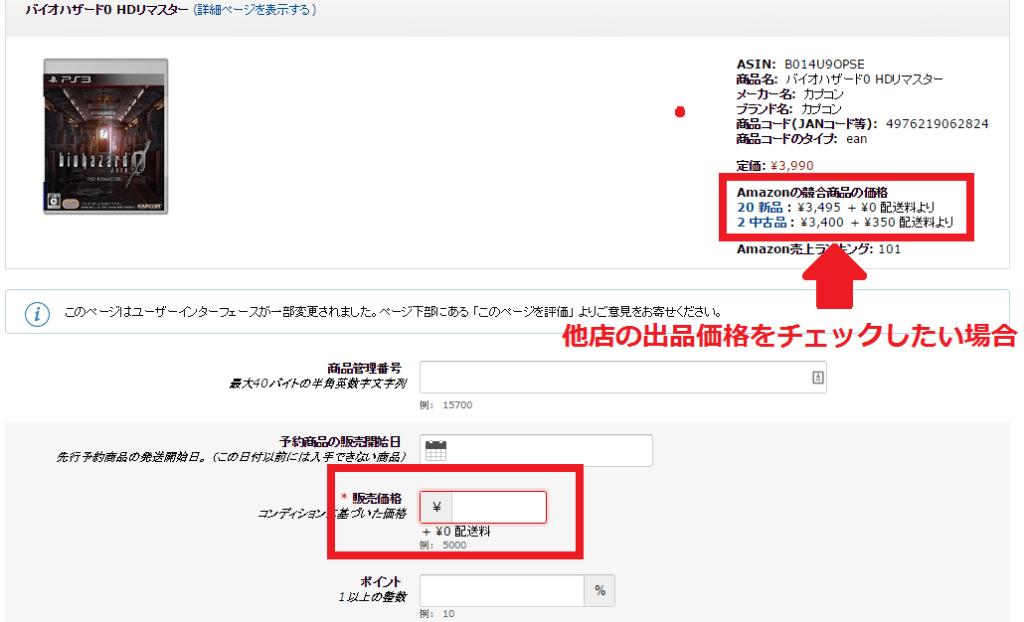 商品登録FBA