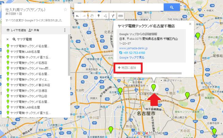Googleマイマップ6