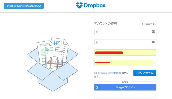 DropBoxアカウント1