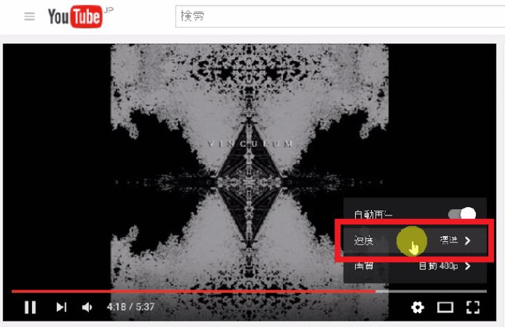 YouTube倍速1