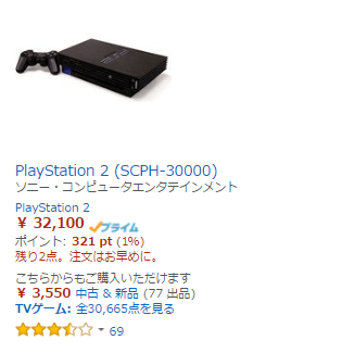PS2-1