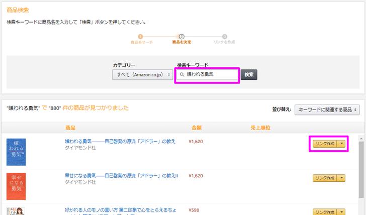 Amazon商品検索