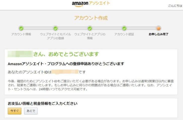 Amazonお申込み完了