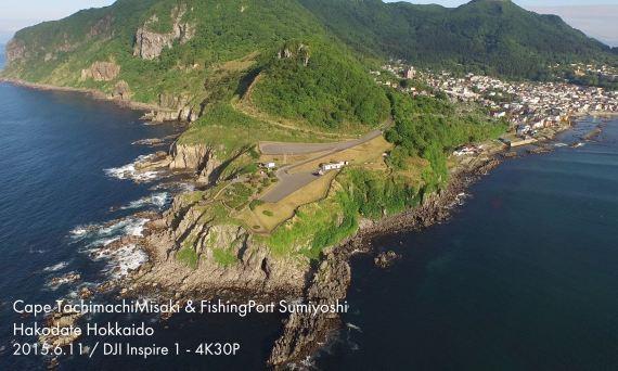 空撮/立待岬・住吉漁港(北海道函館市・201506)
