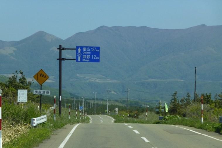 道々34号線(襟裳公園線)