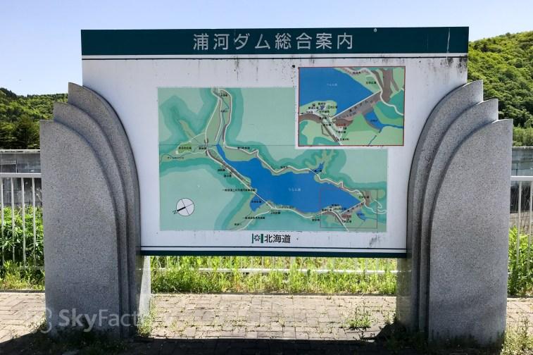 浦河ダム総合案内