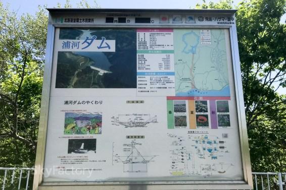 「浦河ダム」案内