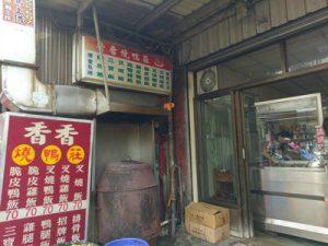 [嘉義]西區北興街香香燒鴨莊 – JIN資訊網