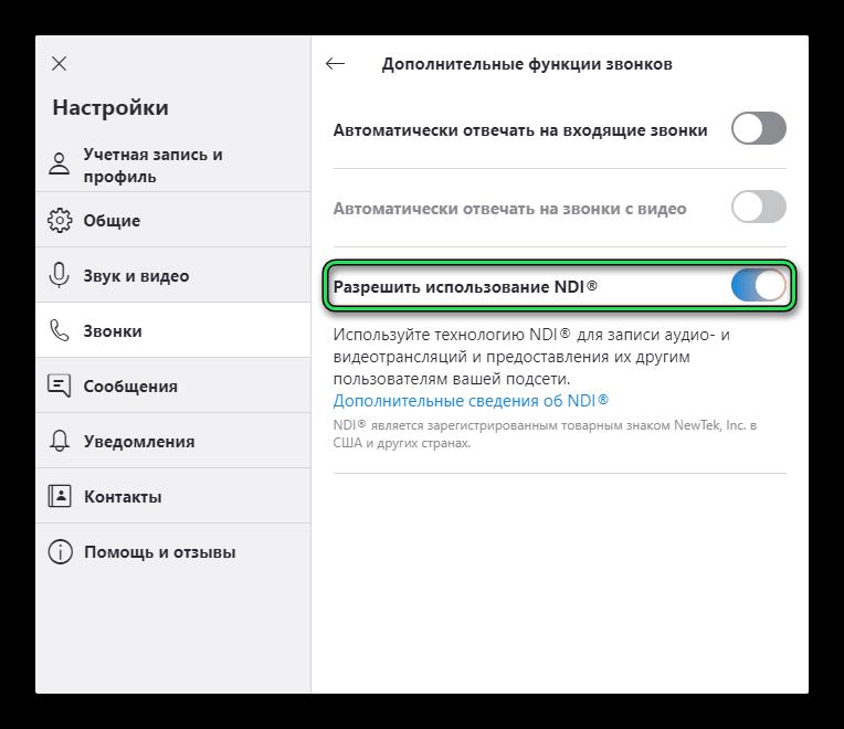 Permitir o uso de NDI nas configurações do Skype moderno