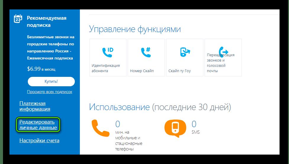 Skype-де жеке деректерді өңдеу