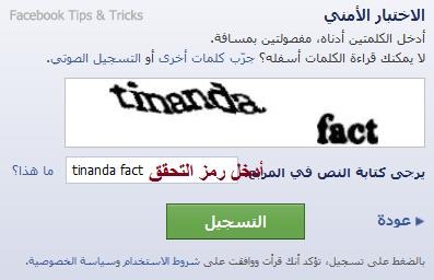 كود التحقق الفيس بوك